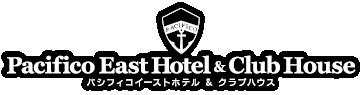 Pacifico East Hotel&Club House パシフィコイーストホテル&クラブハウス